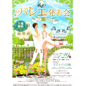 【入場無料】バレエ発表会