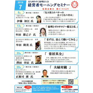 【入場無料】2018年7月の「経営者モーニングセミナー」の御案内です!
