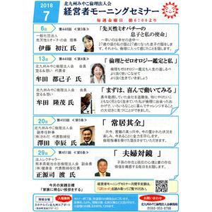 「経営者モーニングセミナー」のご案内〜北九州みやこ倫理法人会〜
