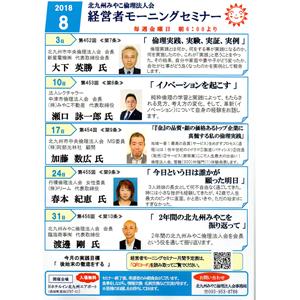 【入場無料】2018年8月の「経営者モーニングセミナー」の御案内です!...