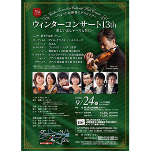 ★ウィンターコンサート13th 楽しいおしゃべりと共に〜築上町文化会館...