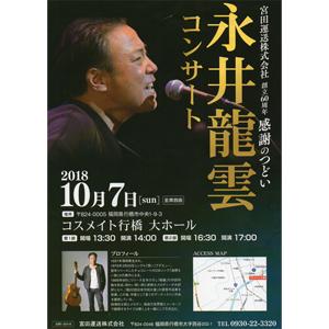 ◆全席自由◆永井龍雲コンサート〜宮田運送株式会社 創立60周年 感謝の...