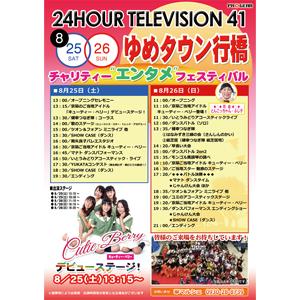 ★24時間テレビ★チャリティーエンタメフェスティバル〜プロギア九州