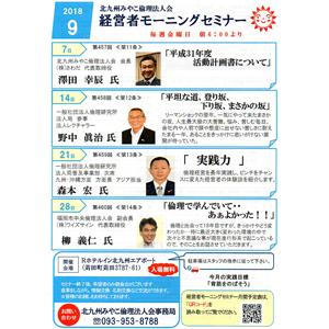 【入場無料】2018年9月の「経営者モーニングセミナー」の御案内です!〜北九州みやこ倫理法人会