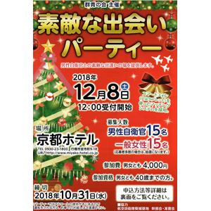 ★素敵な出会いパーティー★京都ホテル(行橋市)