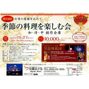 ◆季節の料理を楽しむ会◆京都ホテル(行橋市)