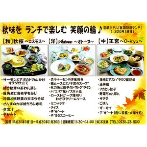 ★秋期特別ランチ★京都ホテル(行橋市)