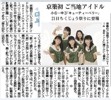 京築のアイドル「キューティーベリー」がとうとう新聞に❤