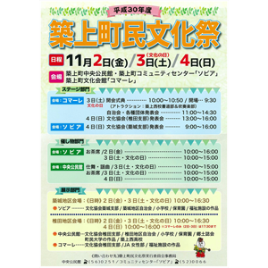 ★築上町民文化祭(平成30年度)