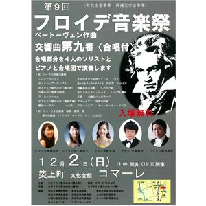 【入場無料】第9回 フロイデ音楽祭