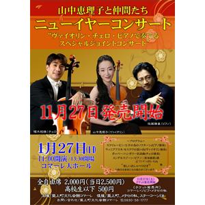 ★山中恵理子と仲間たちニューイヤーコンサート★築上町文化会館コマーレ...