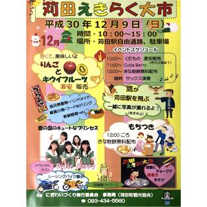 ★苅田えきらく大市 〜 にぎわいづくり実行委員会事務局
