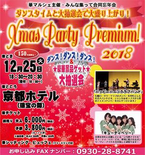★12月25日は「X'mas Party Premium!(クリスマスパーティープレミアム)」へ★