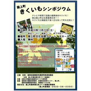 ★入場無料★築上町きくいもシンポジウム〜築上町文化会館コマーレ...