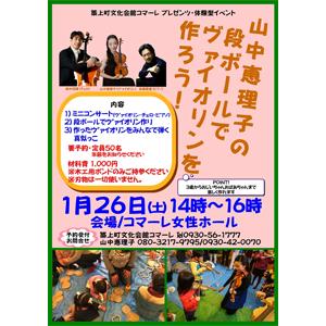 ★体験型イベント★中山恵理子の段ボールでヴァイオリンを作ろう!ミニコン...