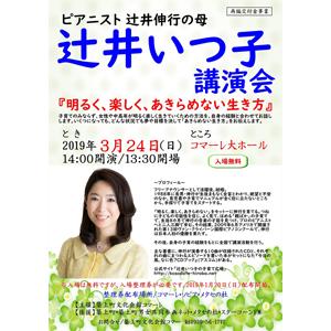 ★ピアニスト辻井伸行の母★ 辻井いつ子講演会
