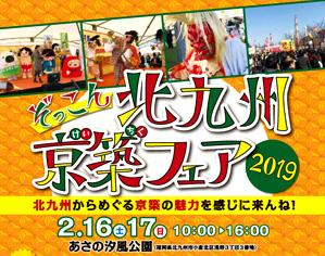 ★ぞっこん北九州京築フェア2019★〜小倉北区あさの汐風公園