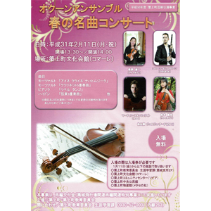 【入場無料】オクーンアンサンブル 春の名曲コンサート 〜 築上町文化会館コマーレ