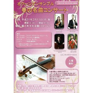 【入場無料】オクーンアンサンブル 春の名曲コンサート