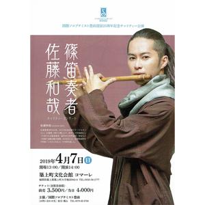 【コンサート】篠笛奏者 佐藤和哉 チャリティーコンサート