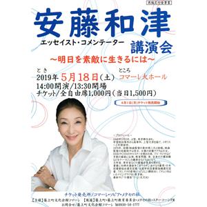 ★安藤和津講演会★