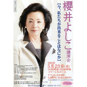 ★櫻井よしこ講演会★ 〜 築上町文化会館コマーレ