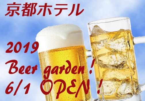 夏は毎年恒例京都ホテルのビアガーデン!!