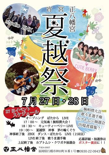 正八幡宮「夏越祭」7月27日(土)・28日(日)開催