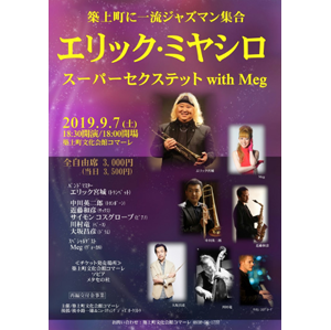 ★ジャズコンサート★エリック・ミヤシロ スーパーセレクテットWith Meg