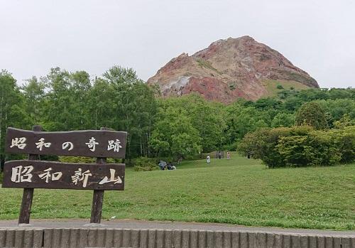 昭和の奇跡「昭和新山」
