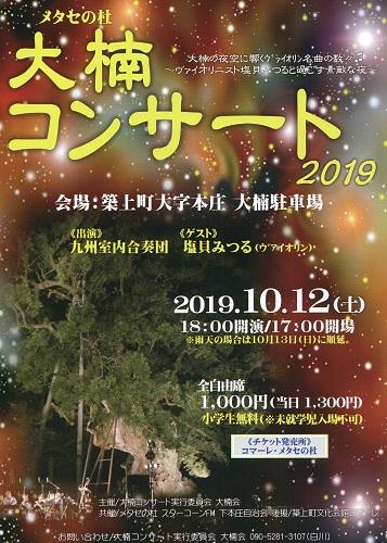 築上町大楠コンサート2019開催決定!!