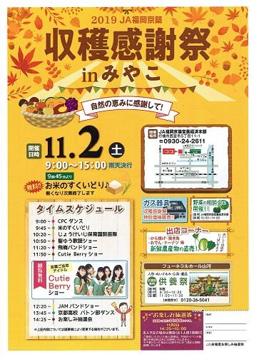 11月2日(土)JA福岡京築「収穫感謝祭inみやこ」開催❤