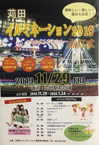 11月29日(金)苅田イルミネーション点灯式2019開催!