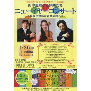 2020年1月26日(日)山中恵理子と仲間たち ニューイヤーコンサート...