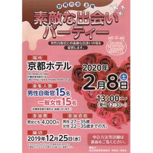 2020年2月8日(土)「素敵な出会いパーティー」〜主催 群青の会