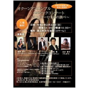 ★入場無料★オクーンアンサンブル クラシックコンサート 〜 築上町文化...