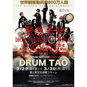 【町内限定発売】DRUM TAO(ドラム タオ)公演!