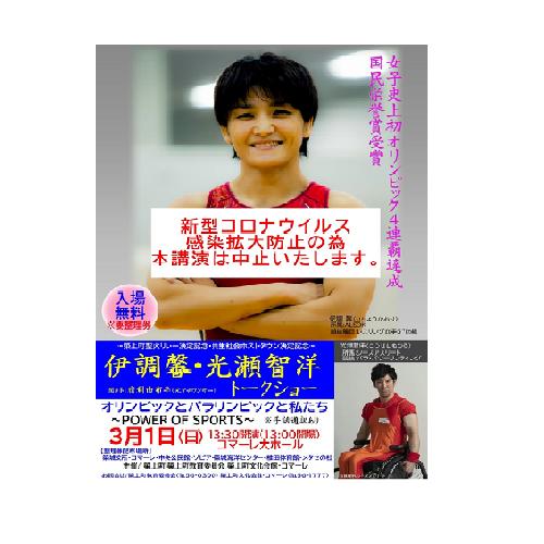 伊調馨・光瀬智洋トークショーは 中止となりました。