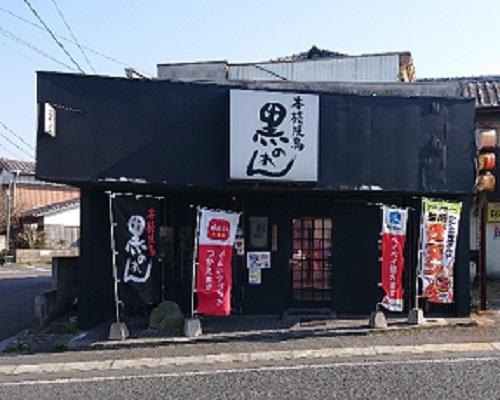 黒のれん本店