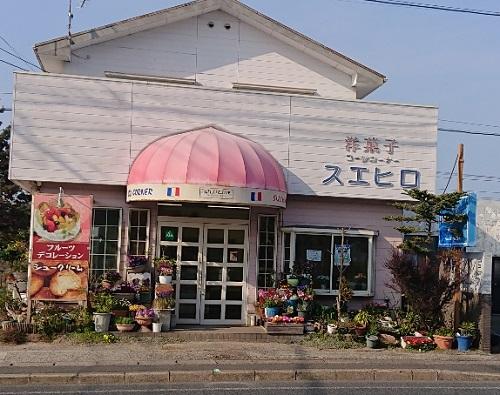 洋菓子の店コージーコーナースエヒロ