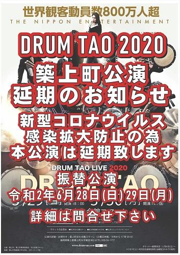 DRUM TAO LIVE 2020 延期