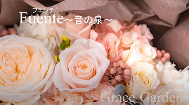 Fuente(フェンテ)〜音の泉〜「Grace Garden」...