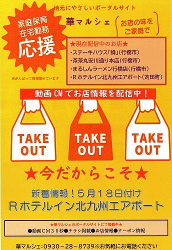 新着!京築テイクアウト情報 Rホテルイン北九州エアポート