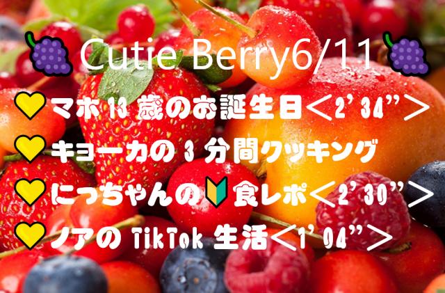 みなさんお元気ですか?💛Cutie Berryも元気で〜す😊