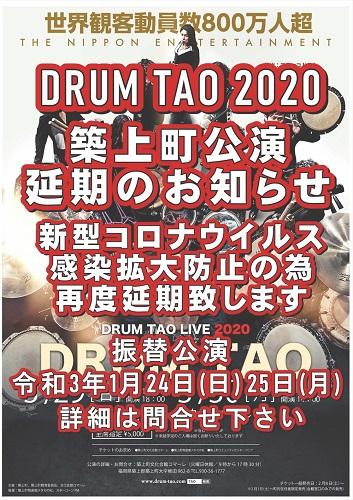 「DRUM TAO 2020」チケットに関するお知らせ