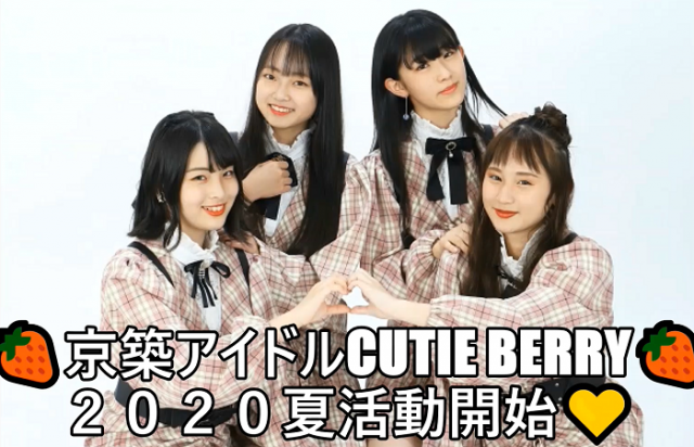 Cutie Berry活動開始告知動画