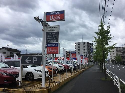 北九州日産モーター(株)苅田中古車センター