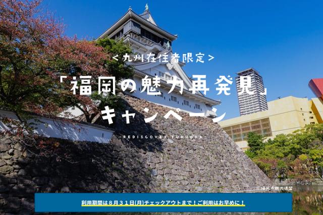「福岡の魅力再発見キャンペーン」のチケットを買ってみた