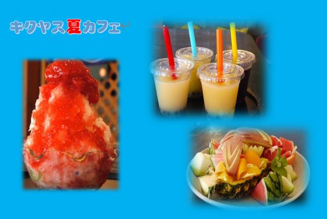 キクヤス夏カフェ❢果物屋さんのスイーツってサイコー💛😊
