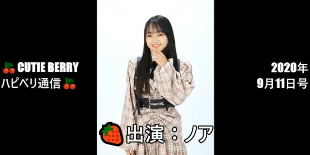 Cutie Berryの「ハピベリ通信」9月11日号配信